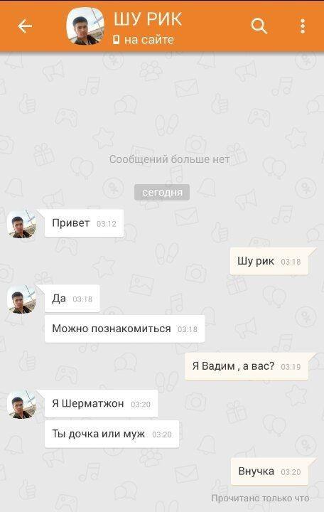 Типичная соцсеть одноклассники