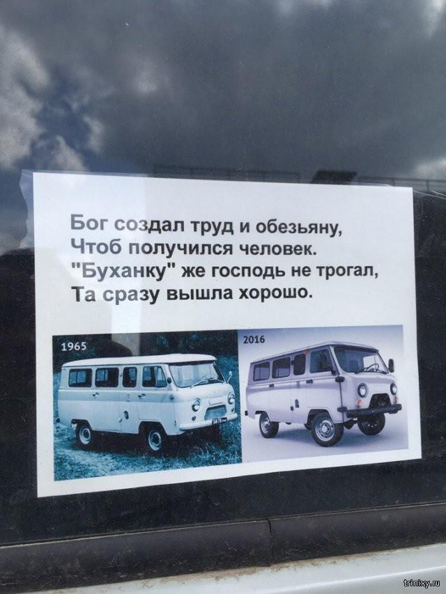 Когда ты горд за отечественный автопром (4 фото)