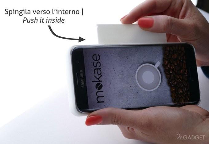 Чехол-кофеварка Mokase для смартфона (8 фото + видео)