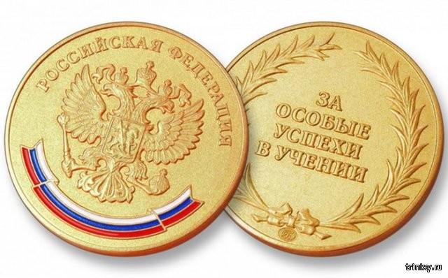 Интересные факты о школьных медалях (3 фото)