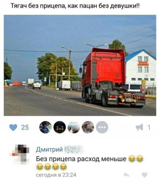 Подборка юмора из соцсетей (20 фото)
