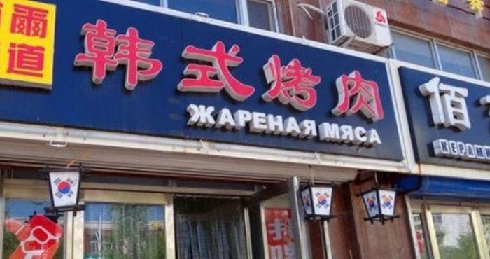 Нелепые вывески на русском языке в Китае (25 фото)