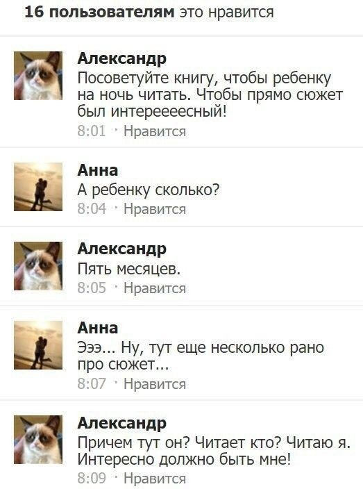 Юмор социальных сетей (25 скриншотов)