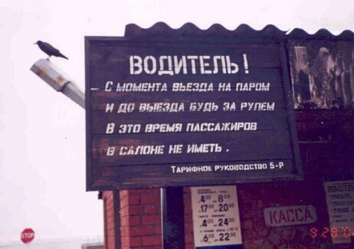 Народный креатив в вывесках, объявлениях и табличках (33 фото)