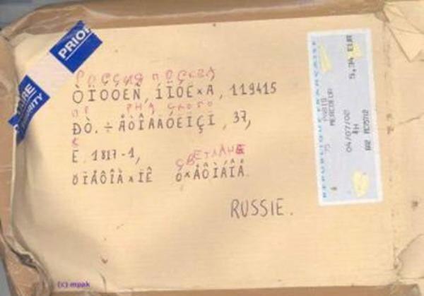 Письмо из Франции в Россию (2 фото)