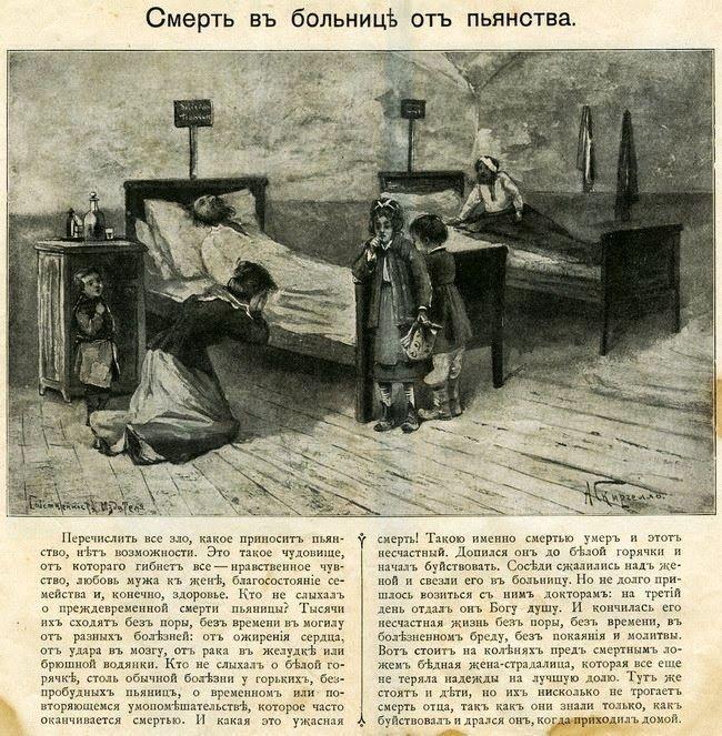 Пропаганда трезвого образа жизни в царской России (8 фото)