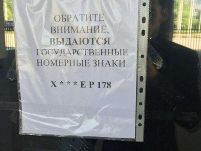 ГИБДД Санкт-Петербурга выдает госномера серии «Х***ЕР» (2 фото)