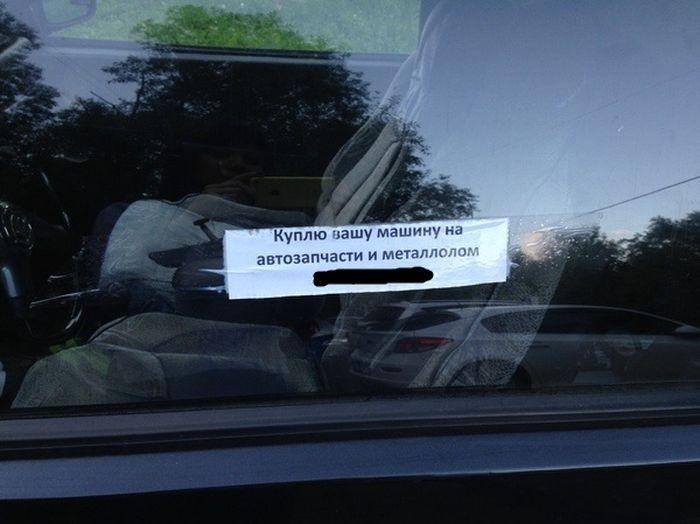 Записка на машине начинающего автомобилиста (2 фото)