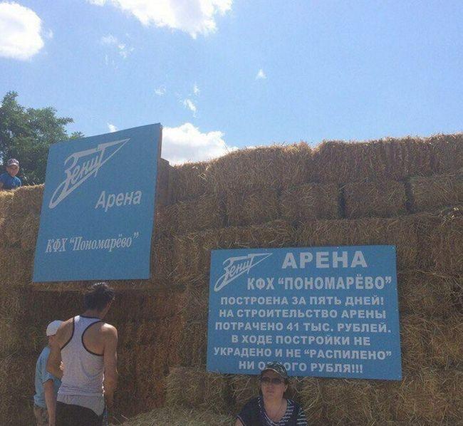 В Ставропольском крае построили соломенный стадион (4 фото)