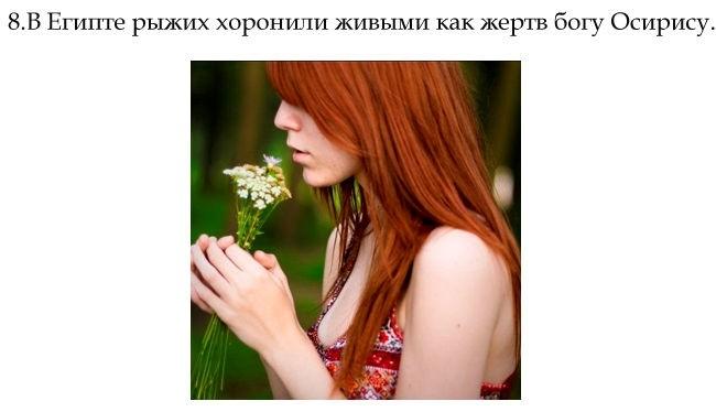 Милые веснушчатые девушки расскажут все, что стоит знать о рыжих (15 фото)