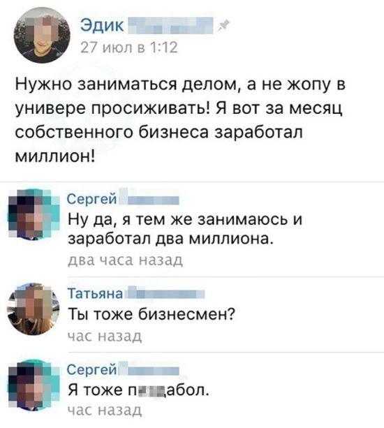 Прикольные комментарии и высказывания из социальных сетей (25 фото)