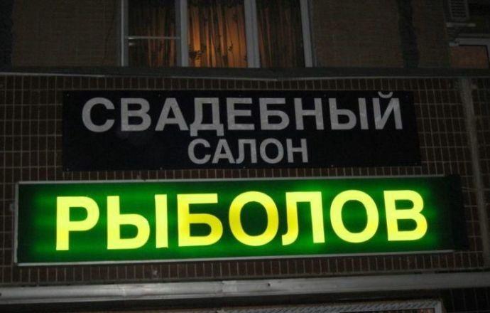 Такое можно увидеть только в России (35 фото)
