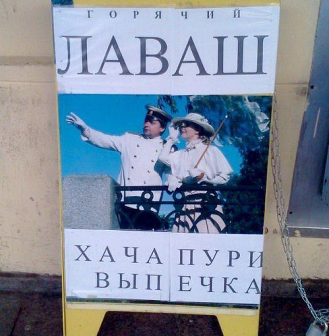 Такое вы сможете увидеть только в России (28 фото)