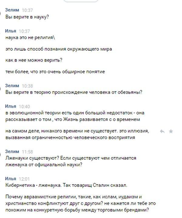 Разговор о религии (4 скриншота)
