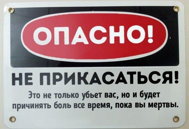 Остроумные объявления, вывески и таблички (21 фото)