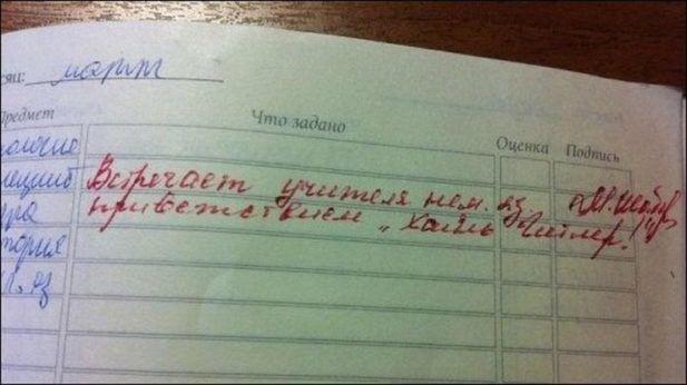Перлы школьников и замечания из дневников (15 фото)