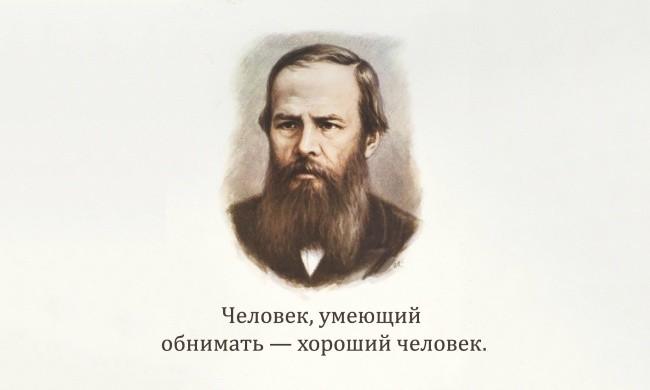 Цитаты Федора Достоевского, которые дают пищу для размышлений (фото)