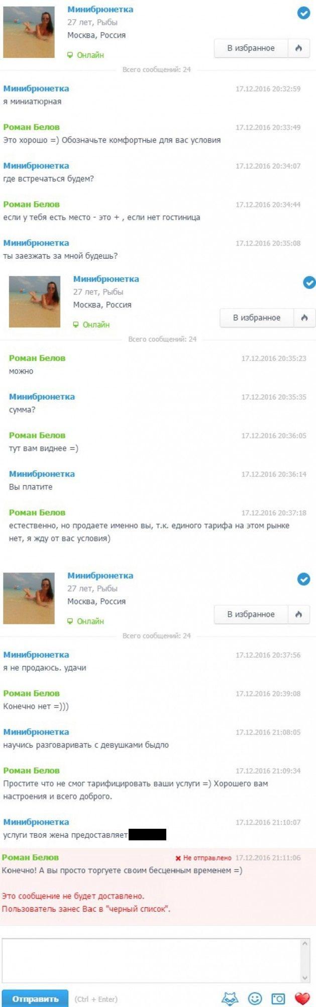 Женская логика в забавных постах и комментариях (14 скриншотов)
