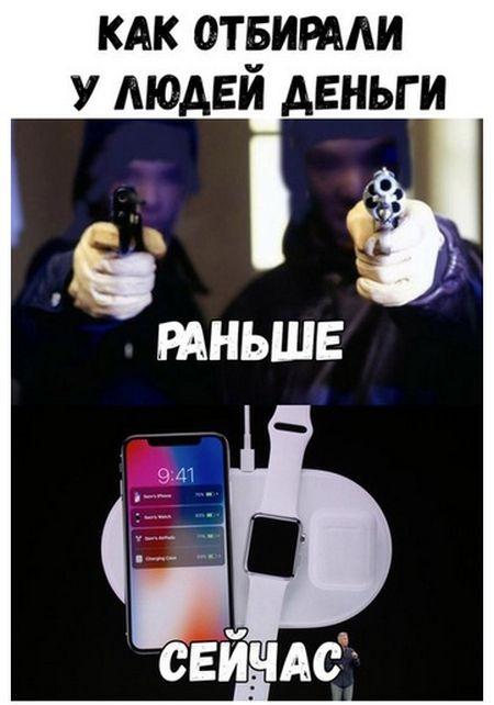 Шутки по поводу выхода новых смартфонов iPhone 8 и iPhone X (21 фото)