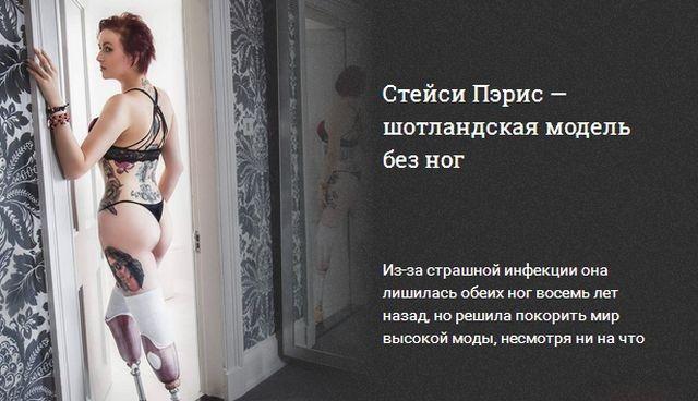 Люди-инвалиды, вдохновляющие своим примером (10 фото)