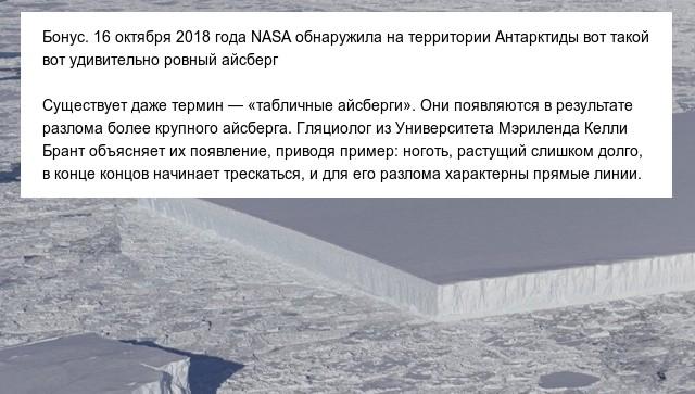 Интересные и невероятные факты об Антарктиде (22 фото)