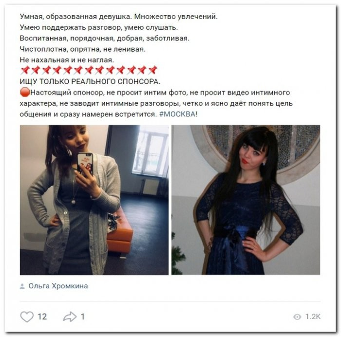 Девушки в поисках спонсора (20 фото)