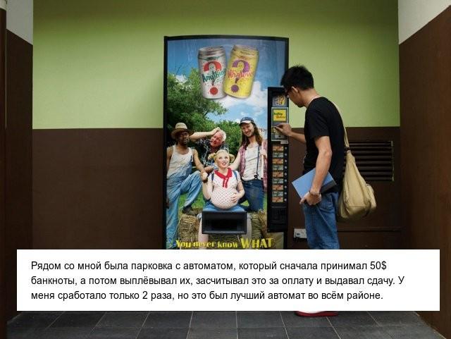 Истории о том, как люди обманули систему (12 фото)