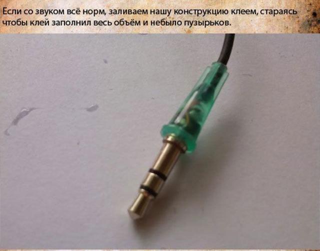 Как починить наушники (11 фото)