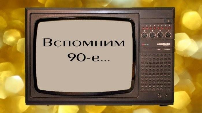 Телепередачи 90-х, которые интересно посмотреть и сейчас
