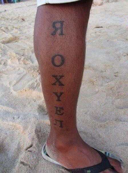Татуировки со словами на русском языке у иностранцев (10 фото)