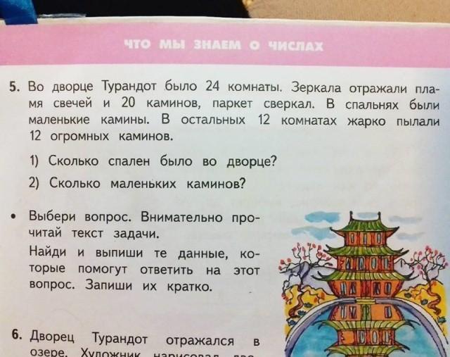 Странности, которые можно увидеть в современных учебниках (15 фото)