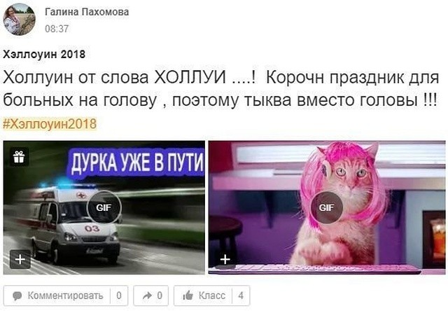 """Высказывания от """"интеллектуалов"""" из социальных сетей (17 скриншотов)"""