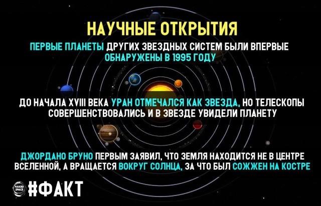 Познавательные факты о космосе (21 фото)