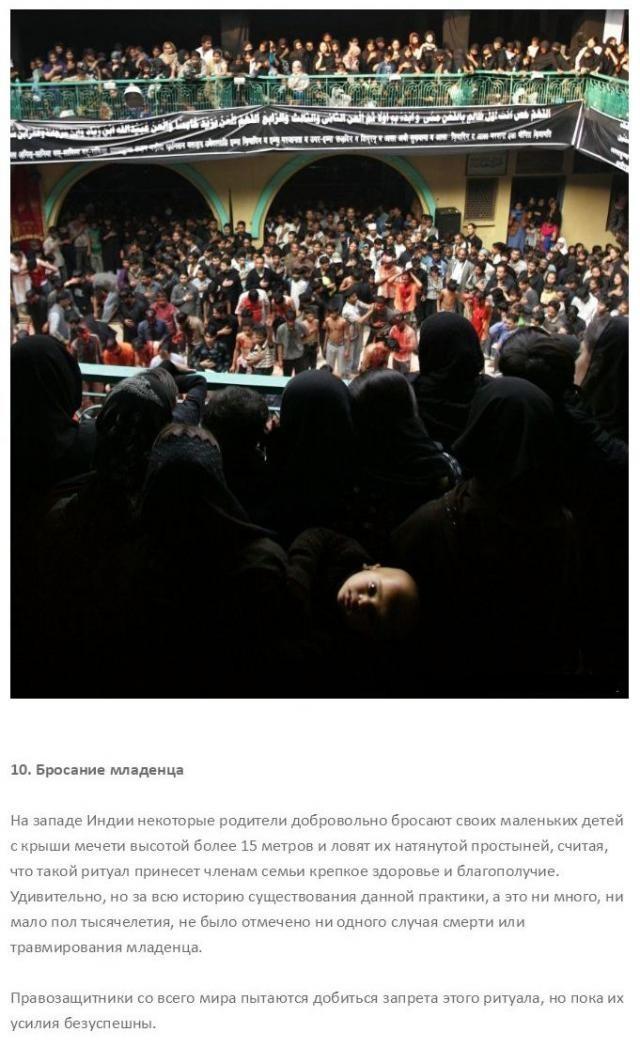 Невероятные религиозные обряды (11 фото)