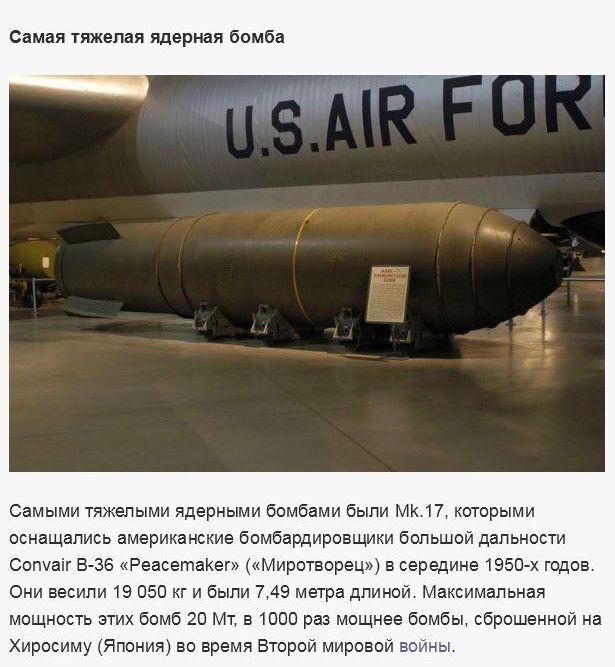 Мощнейшее оружие массового поражения (16 фото)