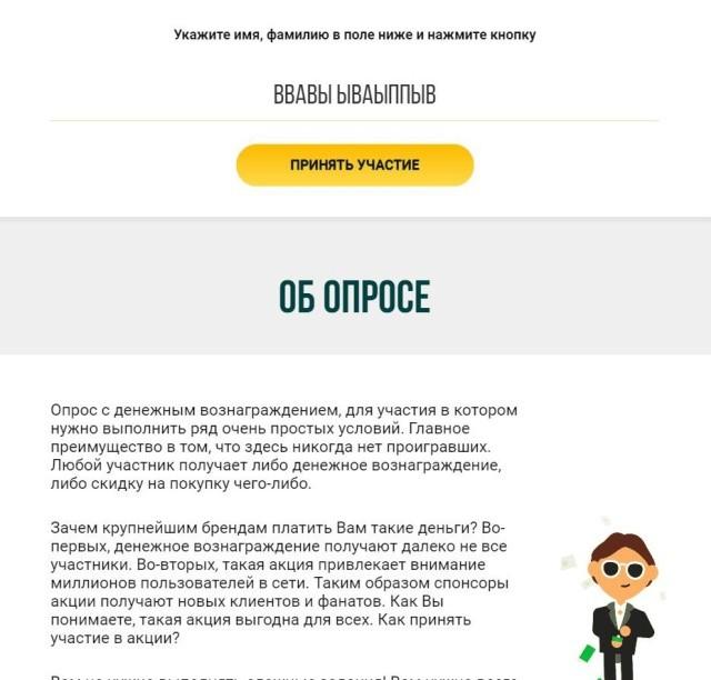 Свежий развод доверчивых граждан в сети (9 скриншотов)