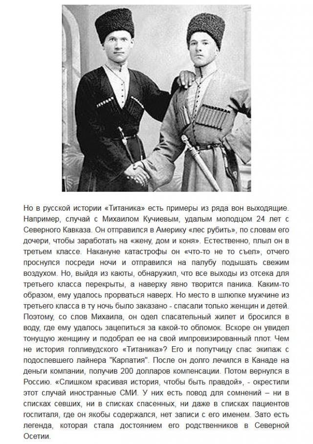 """Как сложилась судьба россиян на """"Титанике"""" (10 фото)"""