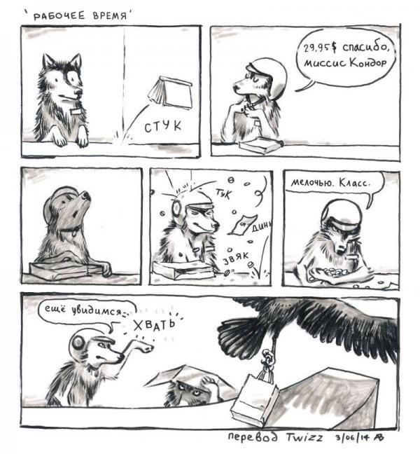 20 комиксов про волка-продавца