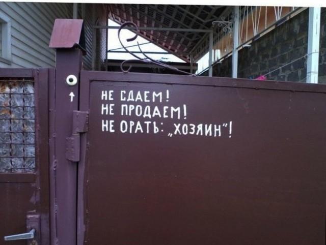 """Юмор и шутки на тему: """"Когда вам не рады"""" (24 фото)"""