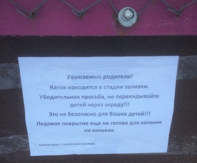 Странное объявление на катке (2 фото)