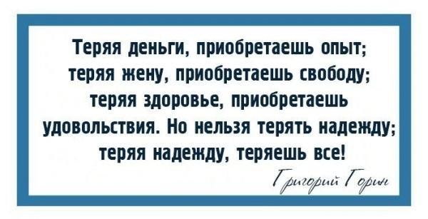 10 ярких цитат весёлого грустного человека Григория Горина