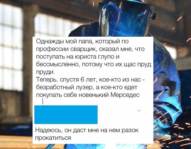 Высказывания и истории из социальных сетей (9 скриншотов)