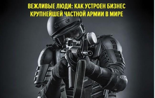 Корпоративная армия 21-го века (9 фото)