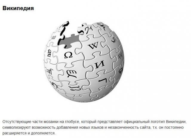 Таинственные знаки в логотипах известных компаний (16 фото)
