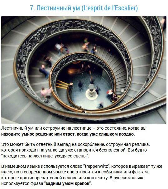 7 странных свойств нашего сознания (8 фото)