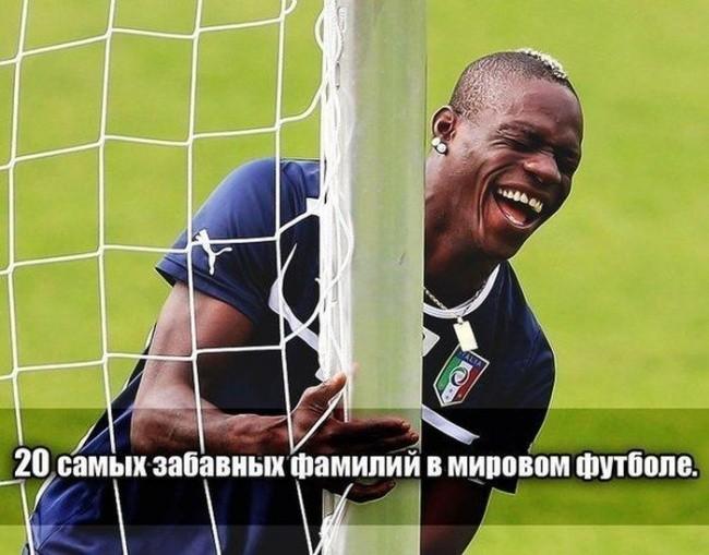 20 самых смешных фамилий футболистов (4 фото)