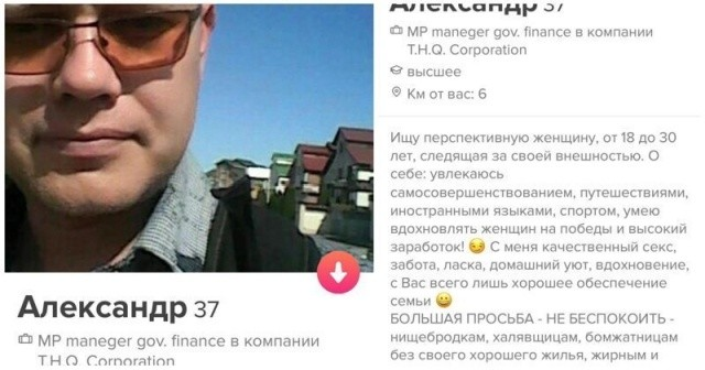Отчаянные анкеты с сайтов знакомств (13 фото)