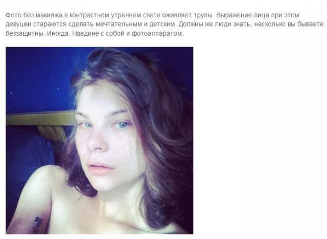 Как дамы лгут в Инстаграме и социальных сетях? (32 фото)
