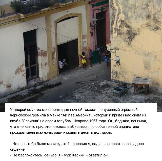 """Одна история, описывающая все """"прелести"""" секс-туризма на Кубе (2 фото)"""