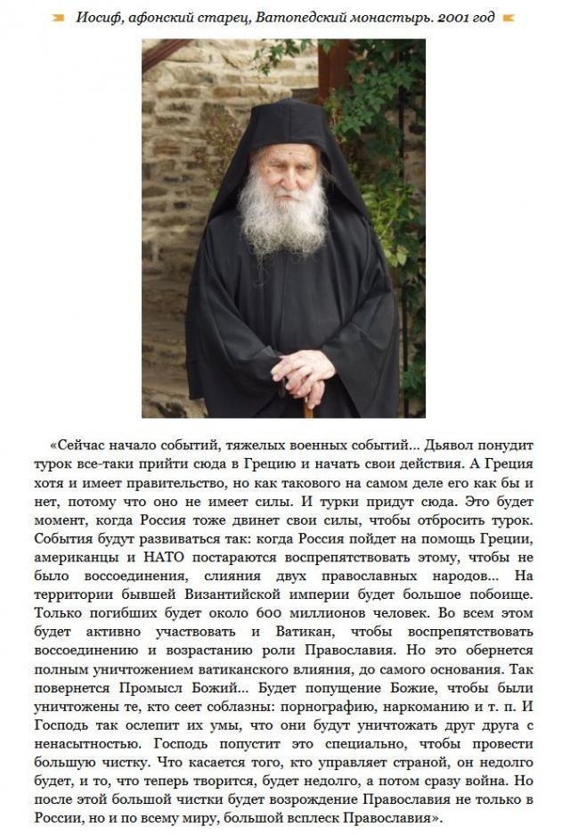 Что напророчили России великие предсказатели? (9 фото)